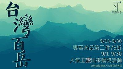 Taiwan100mountains