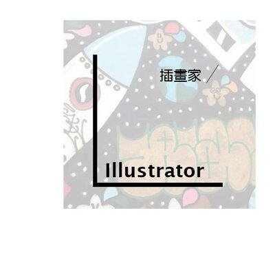原創插畫家