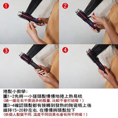 捲髮器 教學