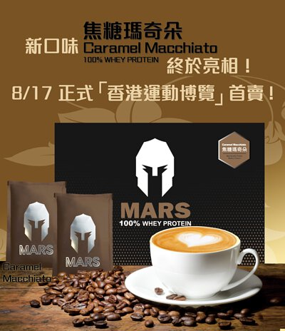 Caramel Macchiato Whey Protein, 焦糖瑪奇朵乳清蛋白, Caramel Coffee Whey Protein, 焦糖咖啡乳清蛋白