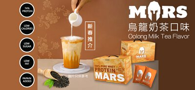 Mars Hong Kong 烏龍奶茶乳清蛋白