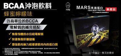 Mars Hong Kong BCAA 沖劑