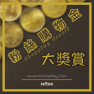 Mars Hong Kong 購物金獎賞