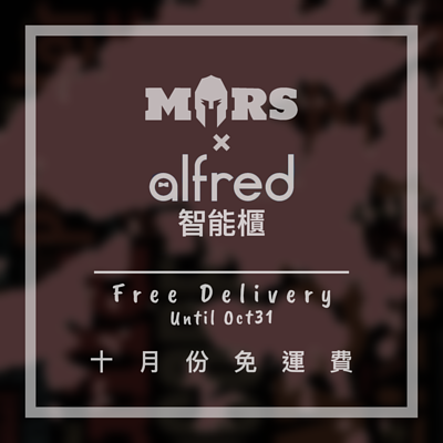 Mars Hong Kong x Alfred Locker 免運費