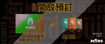 Mars Hong Kong 台式茶飲三合一乳清蛋白預售