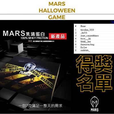 Mars Hong Kong 萬聖節抽獎活動結果公佈