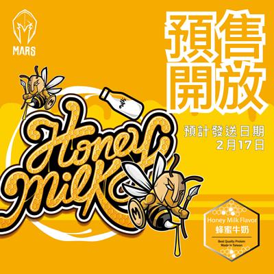 戰神Mars Hong Kong 蜂蜜牛奶乳清蛋白預訂