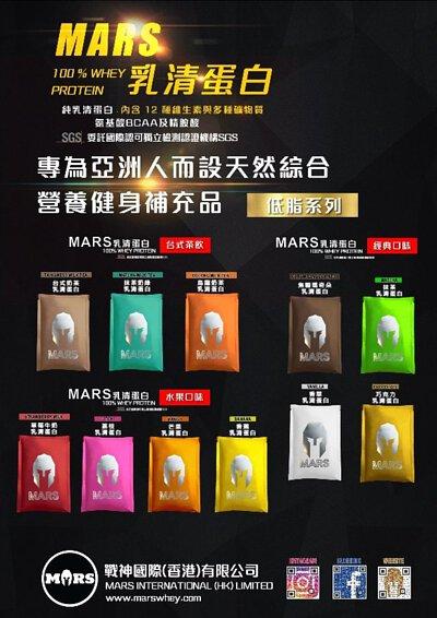 Mars Hong Kong 乳清蛋白系列