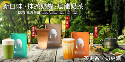 Mars Hong Kong 台式茶飲乳清蛋白三合一