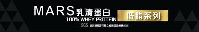 Mars Hong Kong Banner Whey Protein