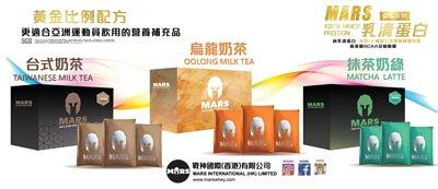 戰神Mars Hong Kong 台式茶飲乳清蛋白