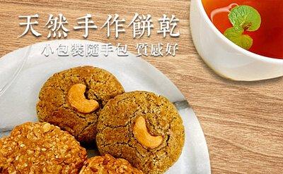 新鮮現磨-無糖堅果醬(嚴選優質腰果、核桃、杏仁果三種珍貴堅果,以黃金比例低溫研磨)