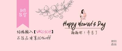 致敬38女力「VK0308」優惠碼可享10%折扣