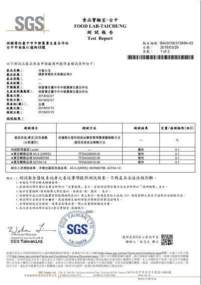 國產大豆非基改檢驗報告1