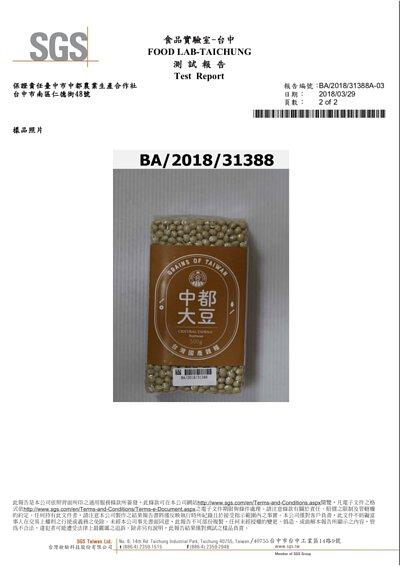 國產大豆非基改檢驗報告2