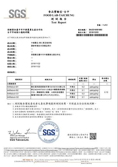 國產黑豆黃麴毒素檢驗報告1