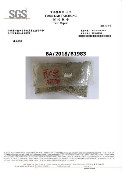 國產黑豆黃麴毒素檢驗報告2