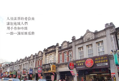 人情溫厚的老台南,讓在地職人們用手作和時間,一點一滴醞釀感動。(背景台南新化老街)