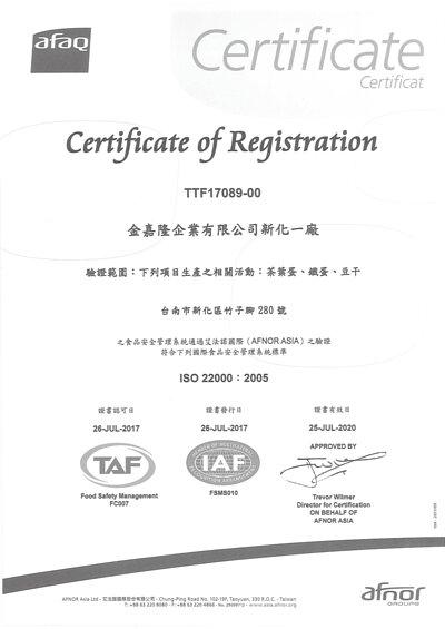 所長茶葉蛋-ISO22000國際安全認證證書