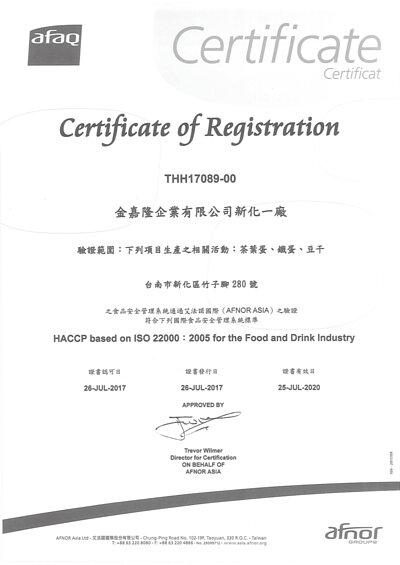 所長茶葉蛋-HACCP國際安全認證證書
