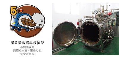 所長茶葉蛋-使用商業等級高溫滅菌釜,不加防腐劑卻能常溫保存長達一年,也是首創常溫茶葉蛋