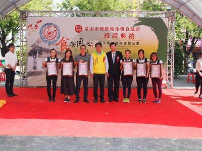 所長茶葉蛋-獲得台南市餐飲衛生優良認證頒獎照片