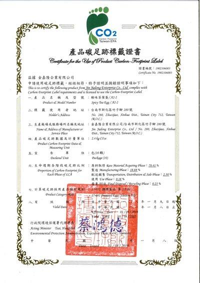 所長茶葉蛋-產品碳足跡標籤證書(辣味茶葉蛋)