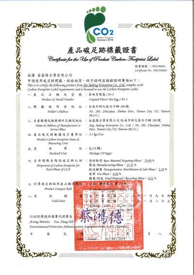所長茶葉蛋-產品碳足跡標籤證書(原味茶葉蛋)