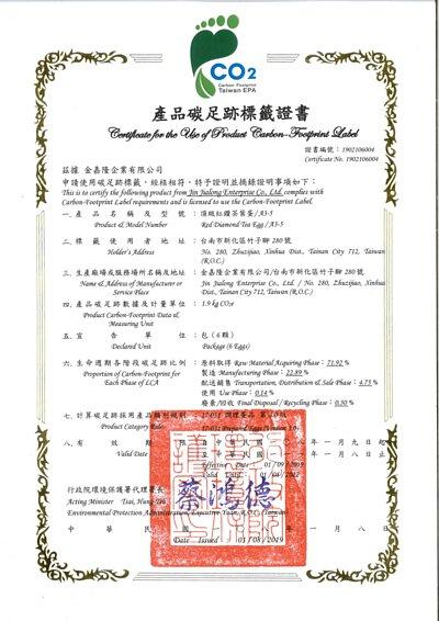 所長茶葉蛋-產品碳足跡標籤證書(頂級紅鑽茶葉蛋)