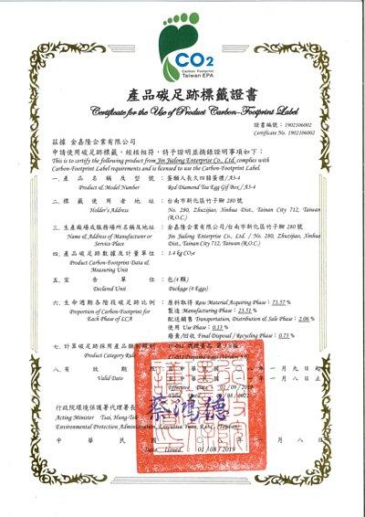 所長茶葉蛋-產品碳足跡標籤證書(蛋願人長久-四囍蛋禮)