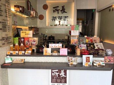 所長茶葉蛋-台南赤崁門市3