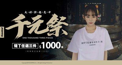 台灣製造的日系浮世繪風格男生上衣三件只要1000