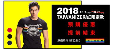 TAIWANIZE RAINBOW LIMITED EDITION提前結束預購優惠