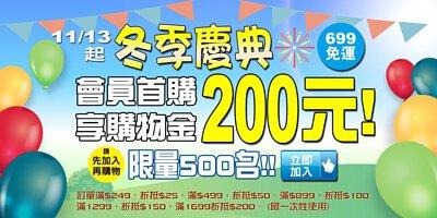 會員首購享購物金200元 ~馬上加入會員