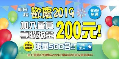 歡慶2019,會員註冊立即贈送購物金200元~限量500名
