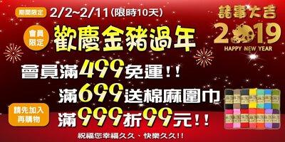 歡慶金豬過年~會員滿499免運、滿699送棉麻圍巾、滿999現折99元!!
