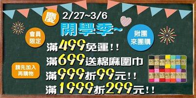 開學季~會員滿499免運、滿699送棉麻圍巾、滿999現折99、滿1999現折299元!!