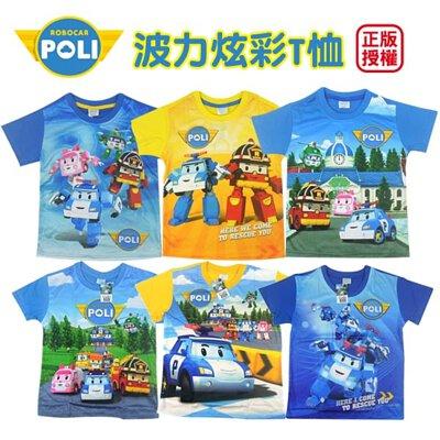 POLI 波力炫彩兒童T恤 正版授權 共6款
