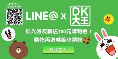 Line@好友募集~加入就送100元購物金,購物再送精美小禮物!!