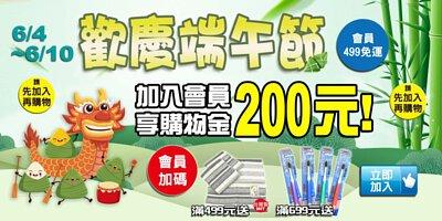 歡慶端午節~會員499免運,滿499送竹炭方巾、滿699送竹炭牙刷