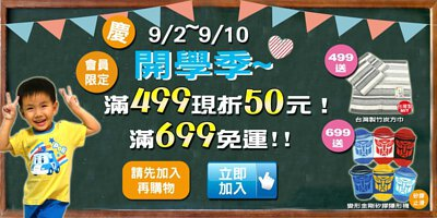 歡慶開學季~會員滿499現折50元、699免運!滿499元送竹炭方巾、滿699送變形矽膠隱形襪!