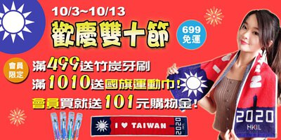 歡慶雙十節~會員滿499元送竹炭牙刷、滿699免運、滿1010送國旗運動巾!