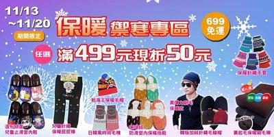 慶入冬~保暖禦寒商品滿499現折50元!滿額再送好禮!