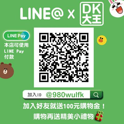 Line@好友募集~加入就送100元購物金,購物再送精美小禮物!