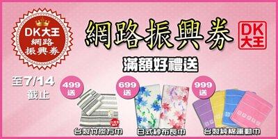 DK網路振興劵~滿499元送竹炭方巾、滿699送日式紗布長巾、滿999送台灣製運動巾!