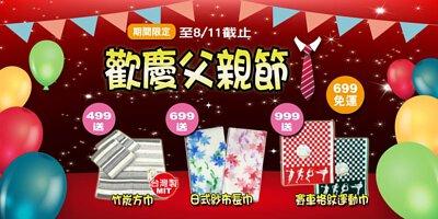 歡慶父親節~滿499元送竹炭方巾、滿699送日式紗布長巾、滿999送賽車格紋紗布運動巾!