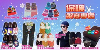 保暖禦寒商品 | 保暖衣,保暖褲,保暖襪,毛襪,刷毛褲,手套,毛帽,室內鞋,圍巾,襪套
