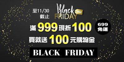 黑色星期五~全店滿999現折100元!買就送購物金100元!
