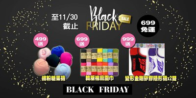 黑色星期五~滿499元送糖果襪、滿699送棉麻圍巾、滿999送變形金剛矽膠隱形襪2雙!