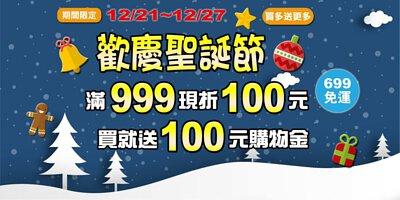 歡慶聖誕~滿999現折100元!買就送購物金100元!